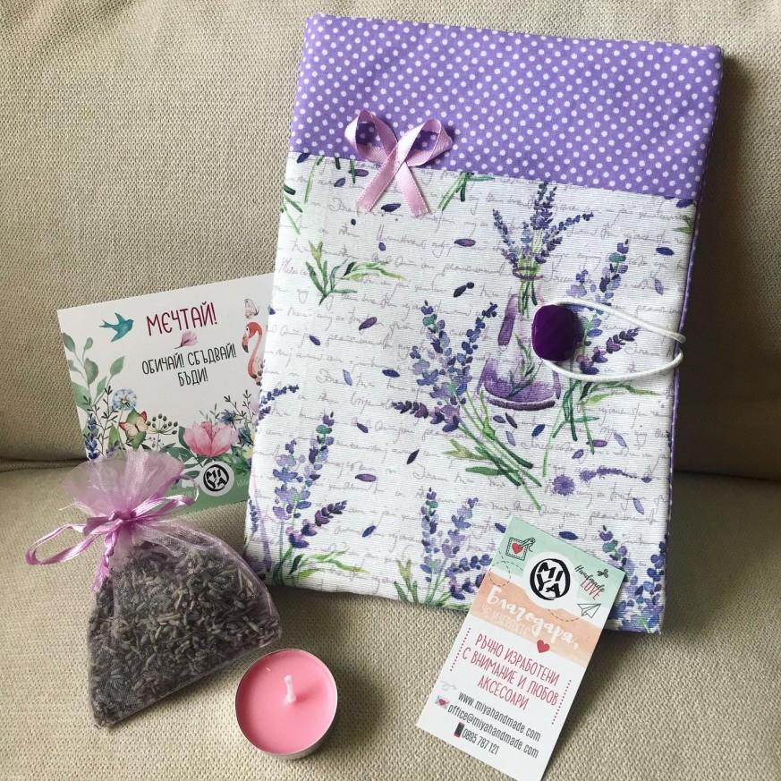 Подаръчен комплект Лавандула с подвързия за книга и торбичка с лавандула за релаксация