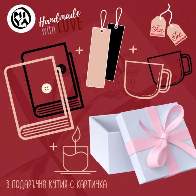 Подаръчна кутия за двама с подвързии за книги в десен по избор, ароматна свещ и две чаши