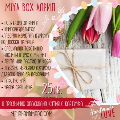 Персонална подаръчна кутия MIYA box април с подвързия за книга, аксесоар за коса, великденски подаръци