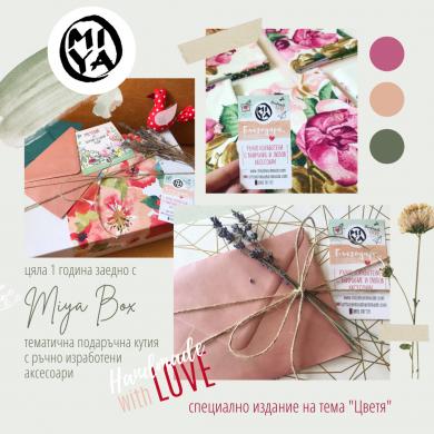 Тематична подаръчна кутия MIYA box СЕПТЕМВРИ с ръчно изработени аксесоари на тема Цветя