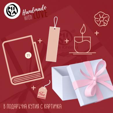 Подаръчна кутия с подвързия за книга в десен по избор, ароматна свещ, аксесоар за коса и подаръци