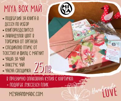 Персонална подаръчна кутия MIYA box МАЙ с подвързия за книга в десен по избор и много други подаръци