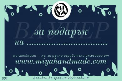 Ваучер за подарък ръчно изработени аксесоари Синева