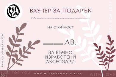 Подаръчен ваучер за ръчно изработени аксесоари Флора