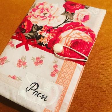 Дреха за книга с текстилен етикет с подарък изписване на име