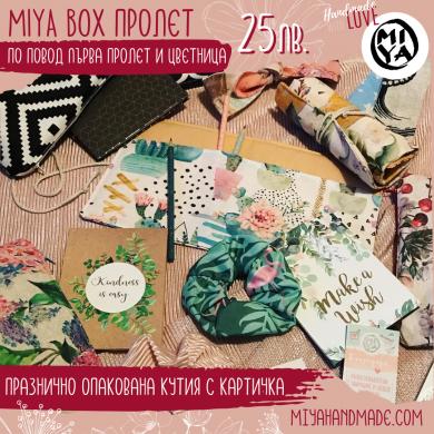Тематична подаръчна кутия изненада MIYA box по повод Първа пролет и Цветница