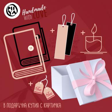 Подаръчна кутия за двойка с подвързии за книги в десен по избор, ароматна свещ и подаръци
