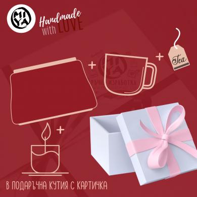 Подаръчен комплект подарък за жена с несесер, ароматна свещ 100мл, чаша с дрешка и подаръци